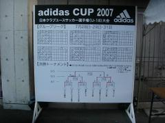 Adidas_cup