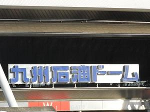 Kyuseki_dome
