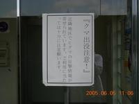 hokkaido_highway2