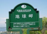 hokkaido_muroran_misaki