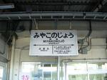 Miyakonojyo00
