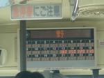 Naruto_bus_stop03