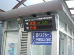 Naruto_bus_stop13