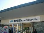 Naruto_station01_1