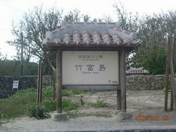 taketomi01