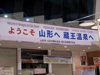yamagata3
